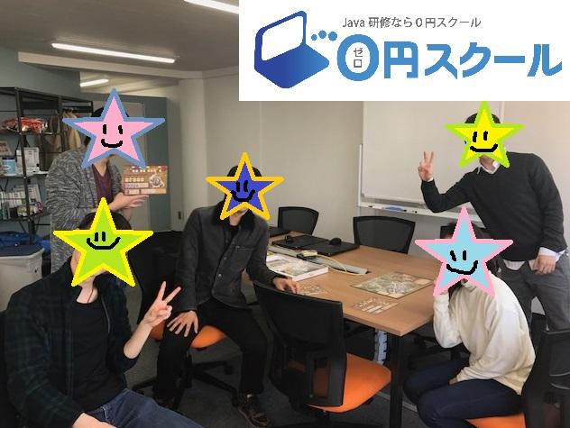 0円スクール_Java_ゲーム会_ゼロスク