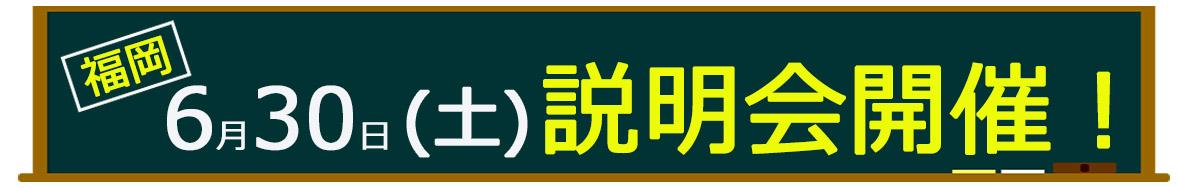 6月30土曜説明会_2