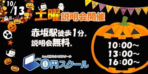 10月説明会_Twitter